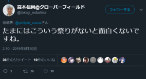 大阪のクローバーフィールド公式「独身は信用しない」ブラック発言で炎上