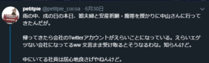 大阪のクローバーフィールド公式「独身は信用しない」ブラック発言で炎上3