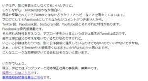 大阪のクローバーフィールド公式「独身は信用しない」ブラック発言で炎上2