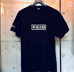 幸福洗脳 Tシャツ 画像
