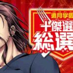 幸平(才波)城一郎の過去や現在は!遠月学園を卒業していない理由は?