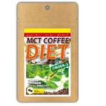 MCTコーヒーダイエット効果検証レビュー