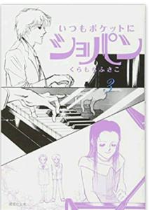 くらもちふさこの作品や学歴などプロフィールについて!NHK連続テレビ小説「半分、青い」の漫画原作に!