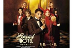 『グランドホテル/カルーセル輪舞曲』、やっぱりちょっと力不足・・・?