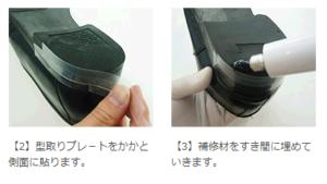 サンスター靴底補修材の使用方法について。レビューなども