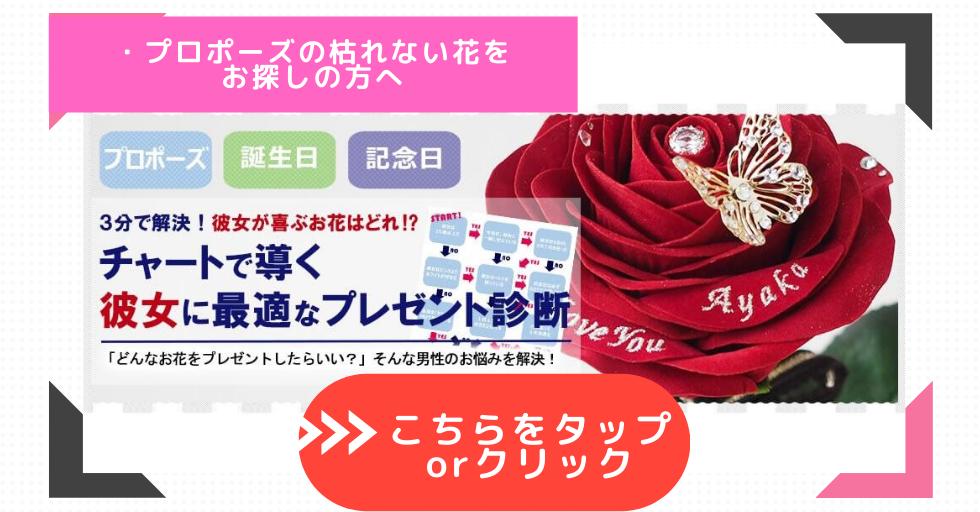 プロポーズの花通販
